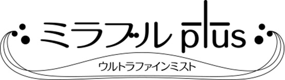 ミラブルプラス製品ロゴ