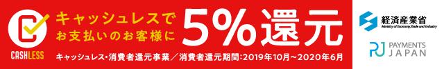 キャッスレス5%還元