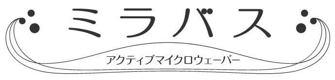 ミラバス公式ロゴ